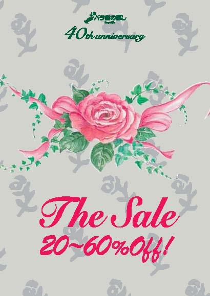 the sale kawagoe.jpgのサムネール画像