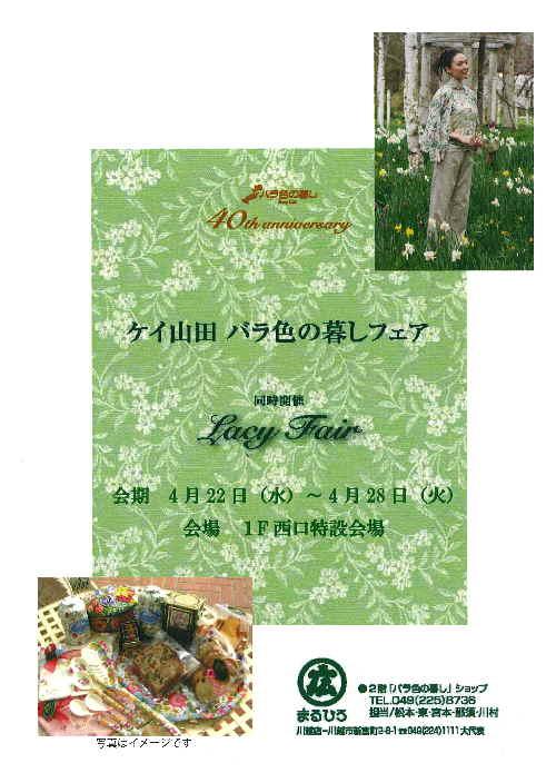 kawagoe200904.jpg