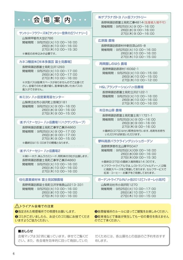 FTJ2012 4.jpg