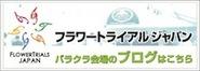 FTJ Blog.jpgのサムネール画像