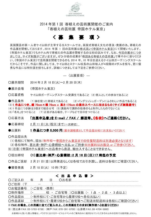 2014 第1回「寄植えの芸術展」募集要項.jpg