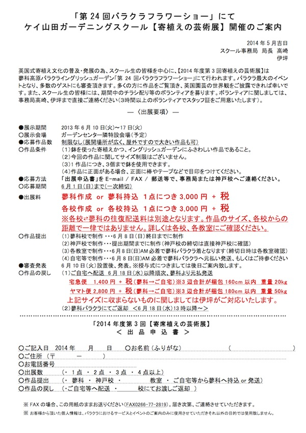2014BFS 募集要項.jpg