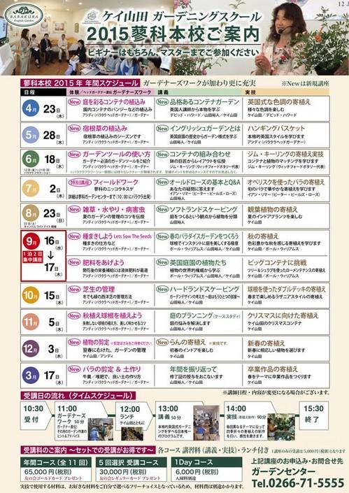 15本科スケ(表).jpg