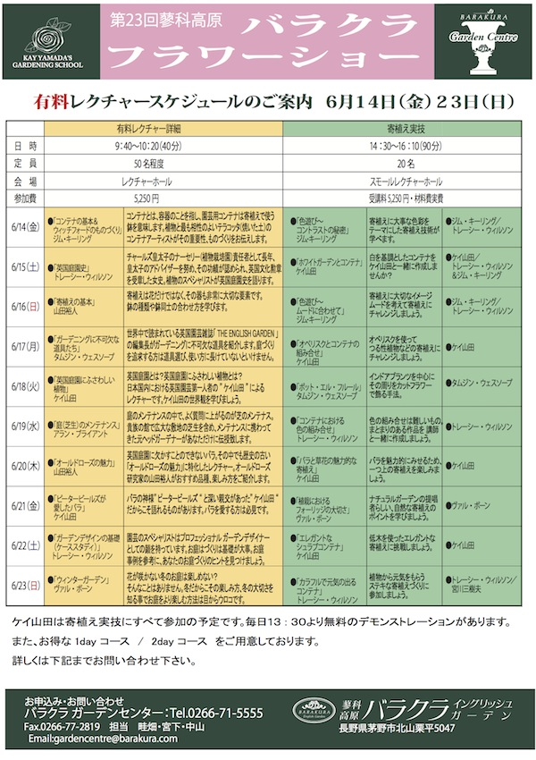 2013BFS 有料レクチャー申込用紙  2.jpg
