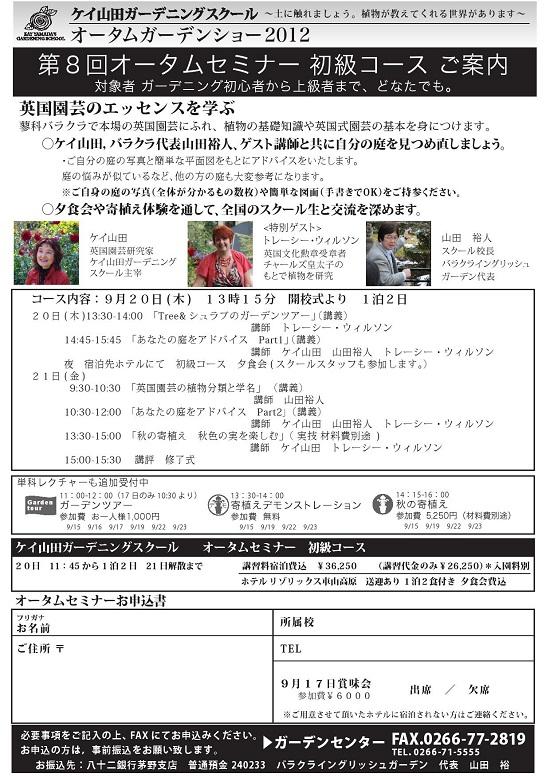 AGS2012 2.jpg