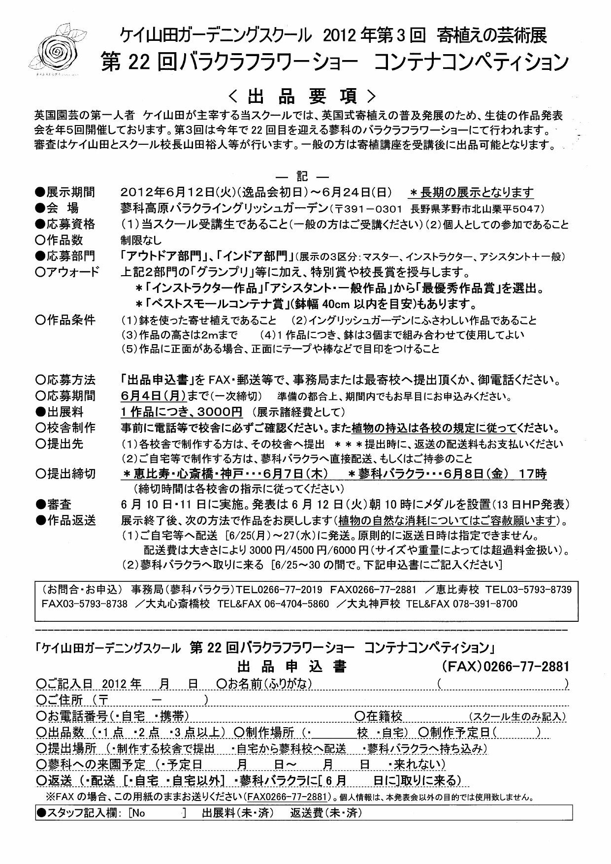 compe entry sheet0001.jpg