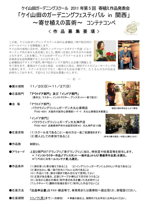 shimsaibashi compe 2011-1.jpg