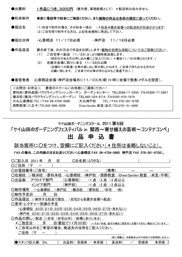 shimsaibashi compe 2011-2.jpg