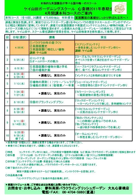 shinnsaibashi honnka 2011-4.jpg
