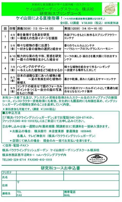 yokohama kennkyuuka 2011-4.jpg