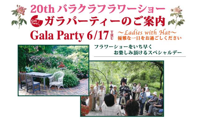 ガラパーティー6月17日木曜日。優雅な一日をお過ごしください。フラワーショーをいち早くお楽しみいただけるスペシャルーデーです。