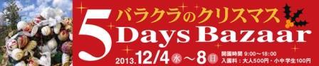 13christmas_tirashi.jpg