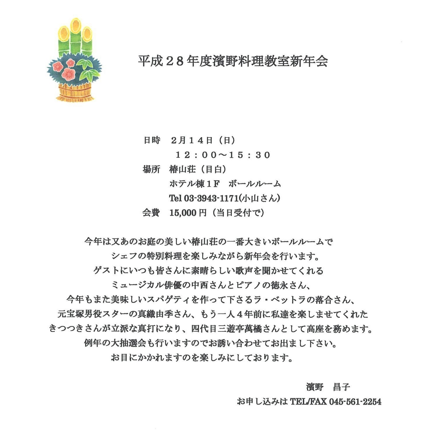 HAMANO SHINNENKAI2016.jpg