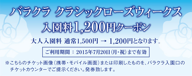 1507classicrose_coupon.jpg