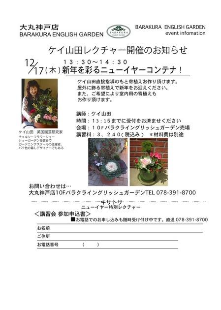 ケイ先生正月201512.jpgのサムネール画像