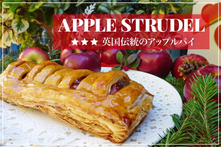 大人気バラクラのアップルパイ