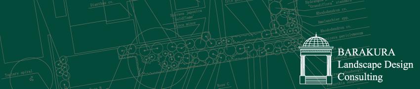 ガーデンデザイン